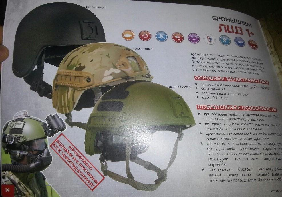 ЛШЗ-1+  Скачать Руководство по эксплуатации. Исполнения Инструктор Норд