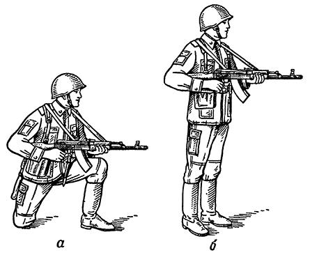 Рис. 60. Положение для стрельбы из автомата АК74  с использованием ремня: а — с колена; б — стоя