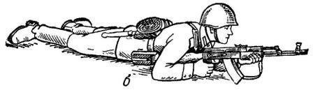 Рис. 56. Порядок принятия положения для стрельбы лежа из автомата АК74: б — автомат АК74 удерживается левой рукой за цевье