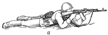 Рис. 69. Удержание автомата при стрельбе лежа: а — левой рукой за цевье