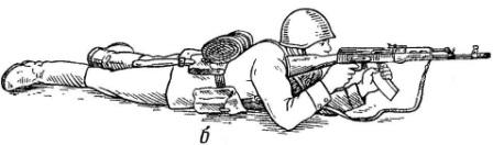 Рис. 69. Удержание автомата при стрельбе лежа: б — левой рукой за магазин