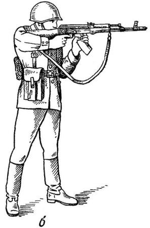 Рис. 71. Удержание автомата при стрельбе из положения:  б — стоя