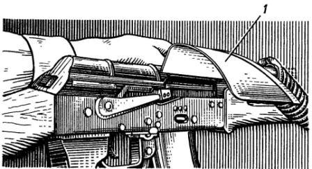 Рис. 90. Присоединение гильзоотражателя к автомату АК74: 1 — гильзоотражатель