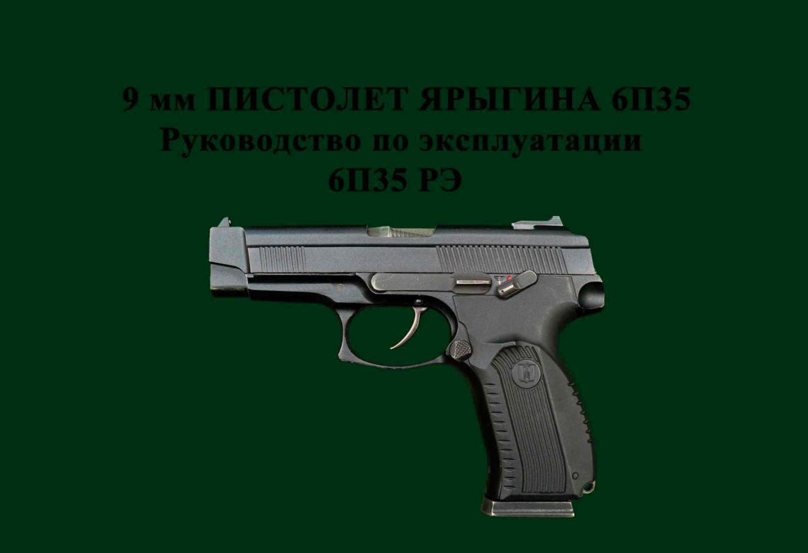 9 мм ПИСТОЛЕТ ЯРЫГИНА