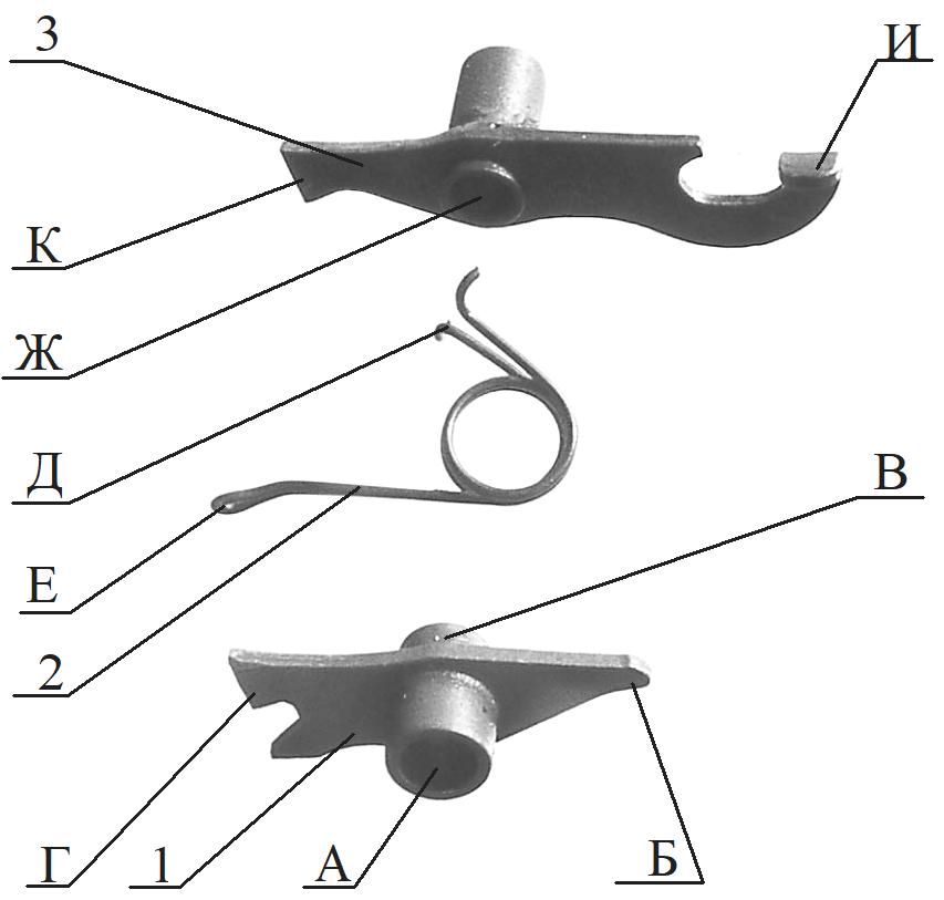 Рисунок 2.24 – Шептало, разобщитель, пружина шептала СР2М