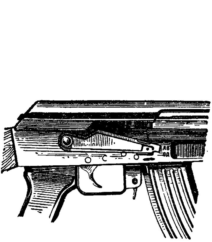 Рис. 59. Переводчик установлен для ведения автоматического огня АК