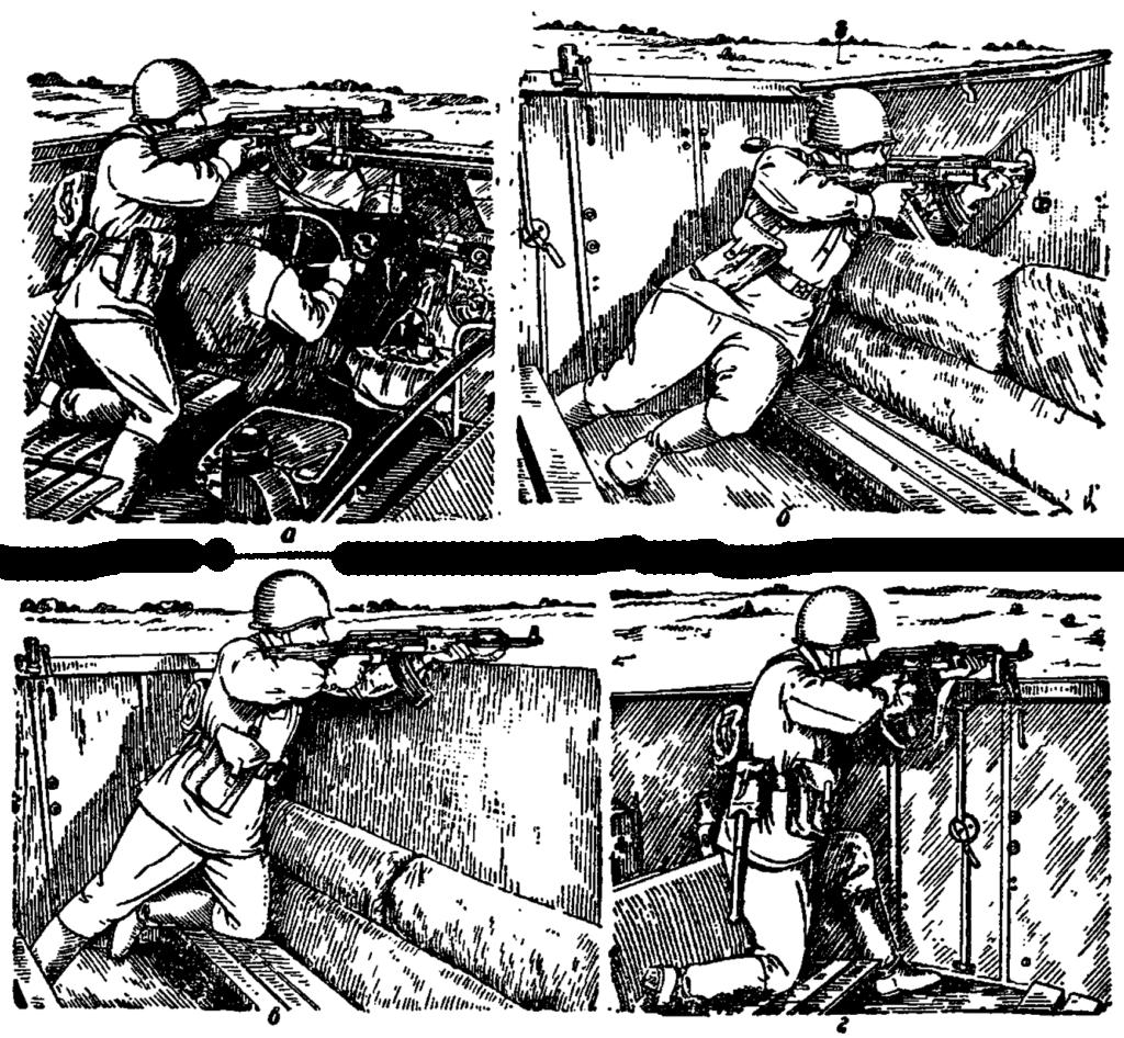 Рис. 90. Стрельба с бронетранспортера
